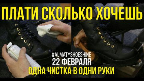Акция от Almaty Shoe Shine 22 февраля