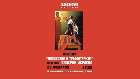 """Лекция """"Искусство и Тоталитаризм"""" 23 февраля"""