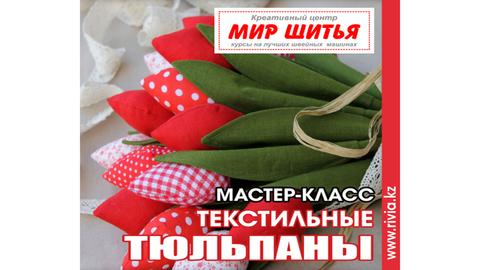 Мастер-класс «Текстильные тюльпаны» 22 марта