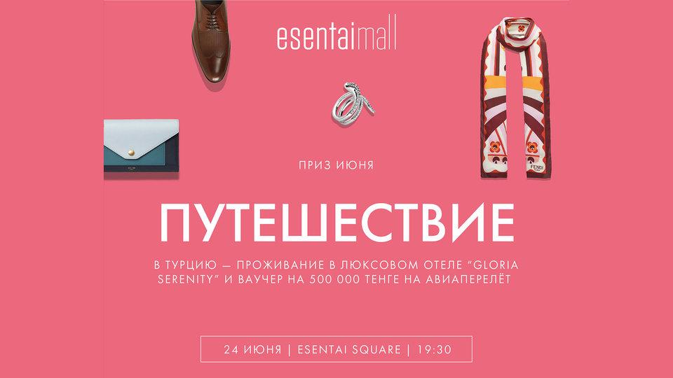 За призами в Esentai Mall!