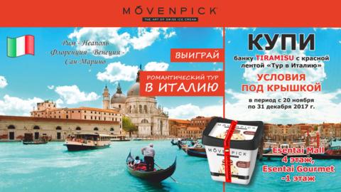 Тур в Италию от Movenpick!