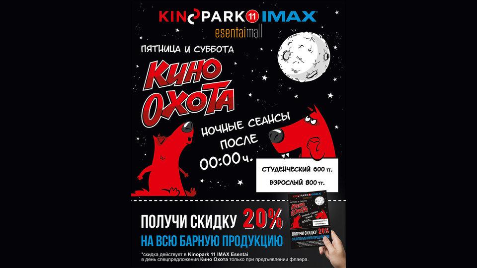 Кино охота в Kinopark 11 IMAX Esentai