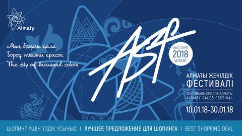 Almaty Sales Festival: до 30 января 2018 года