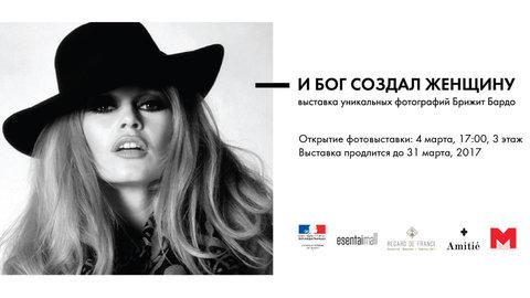 Фотовыставка «И Бог создал женщину» до 31 марта