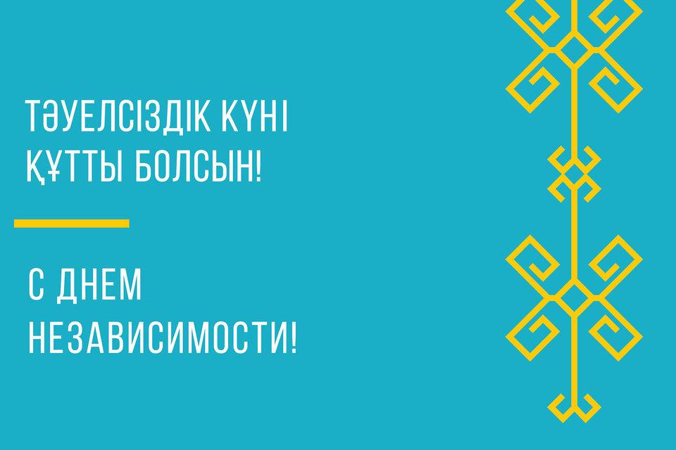 25-ЛЕТИЕ НЕЗАВИСИМОСТИ РЕСПУБЛИКИ КАЗАХСТАН